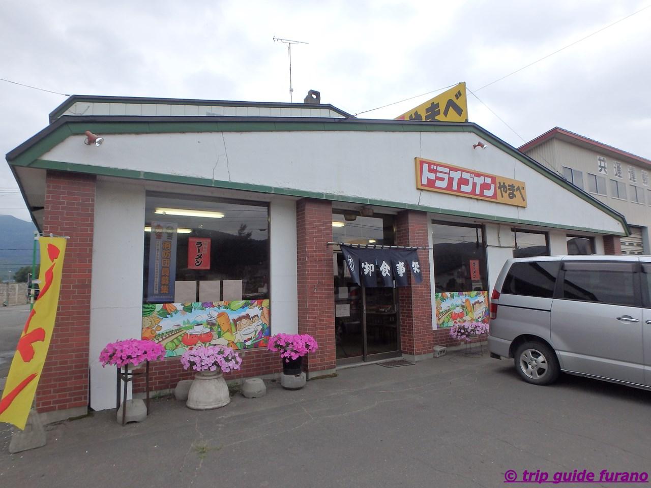 富良野 山部ドライブイン