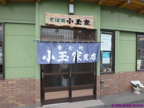 富良野 小玉家 支店