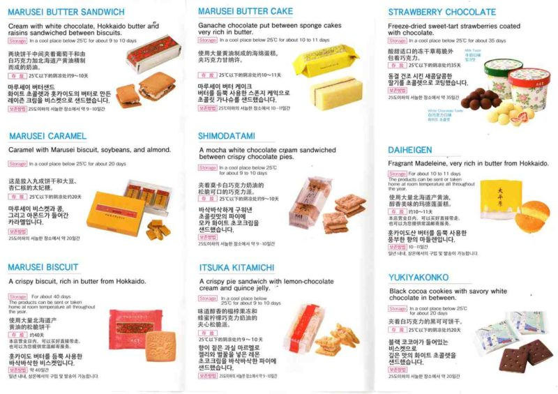 Product introduction        rokkatei kanpana English 한국 中国