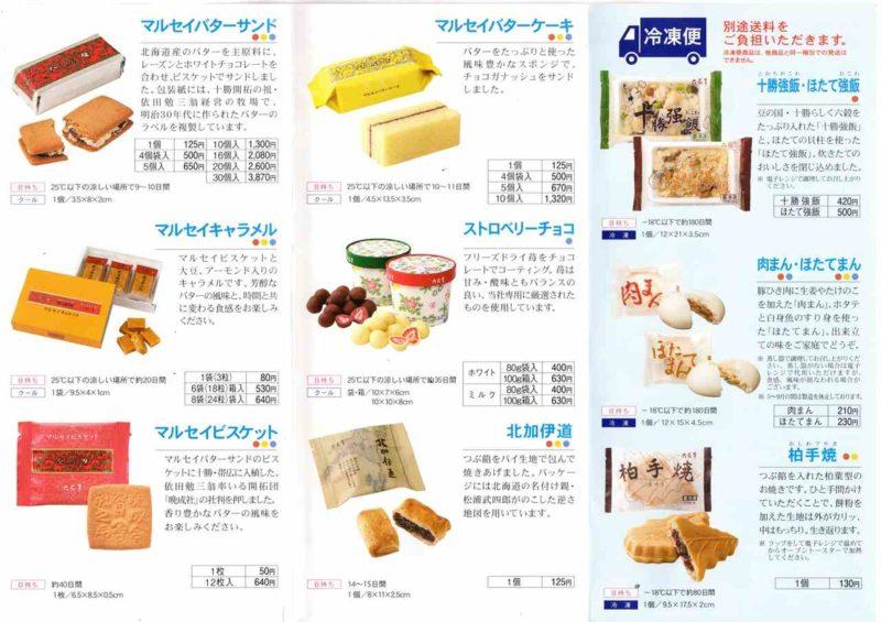 六花亭 お菓子 ふらの カンパーナ メニュー