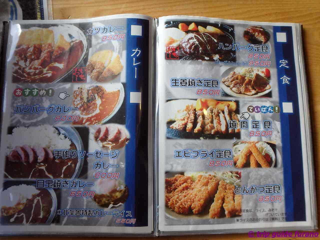 富良野の穴場レストランWORK SHOP 北峯舎【ドッグラン有】   観光 ...