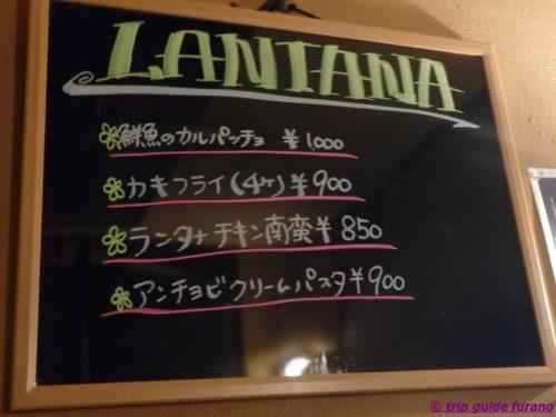 富良野 居酒屋 ランタナ おすすめ 安い