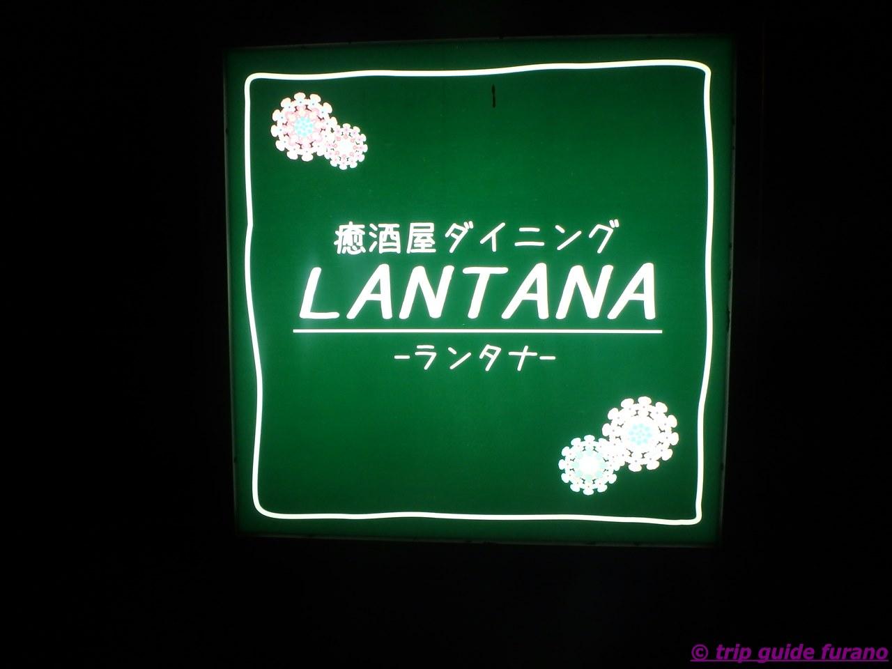 富良野 ランタナ 居酒屋 おすすめ 安い