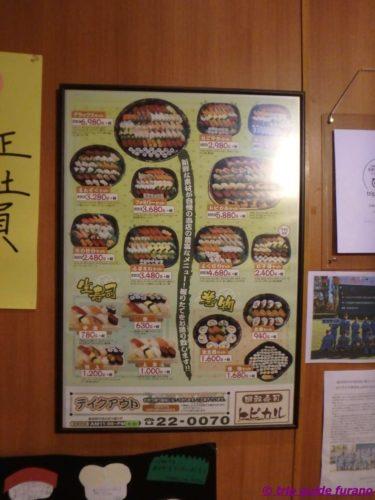 富良野 トピカル 寿司 ディナー ランチ