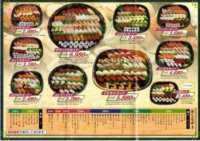 ふらの トピカル テイクアウト 回転寿司