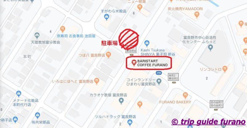 ふらの バリスタートフラノ 駐車場