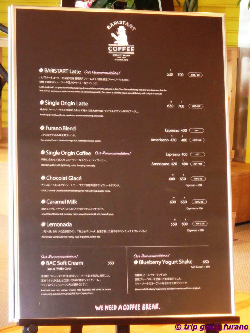 BARISTART COFFEE FURANO バリスタートコーヒーフラノ ソフトクリーム カフェラテ コーヒー カフェ 北海道ミルク メニュー