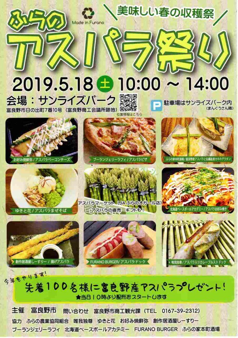 富良野 アスパラ祭り イベント