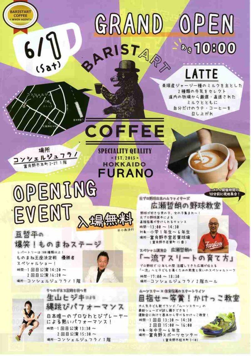 BARISTART COFFEE FURANO バリスタート ふらの オープン イベント