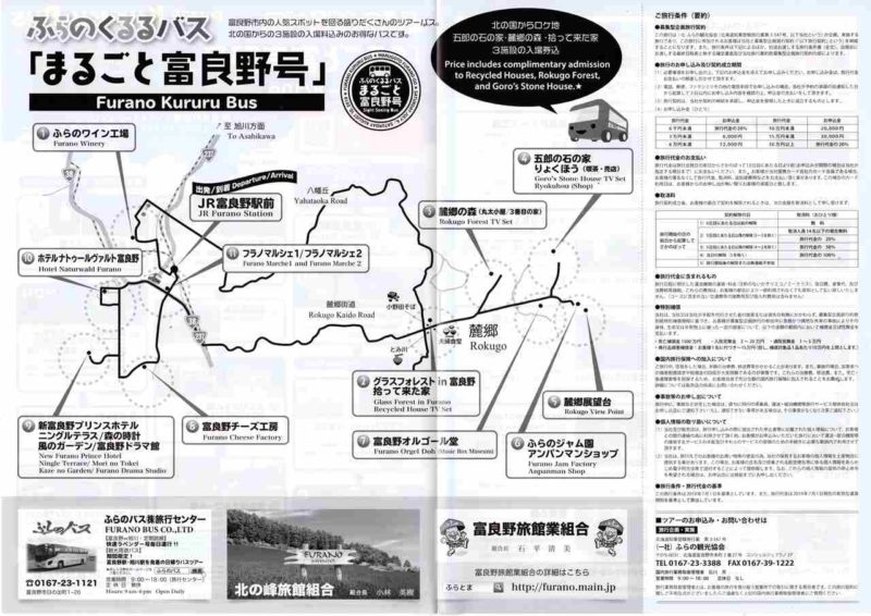 Furano kururu-bus Lavender trip