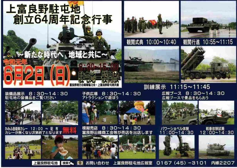 富良野 イベント 自衛隊 駐屯地 一般開放