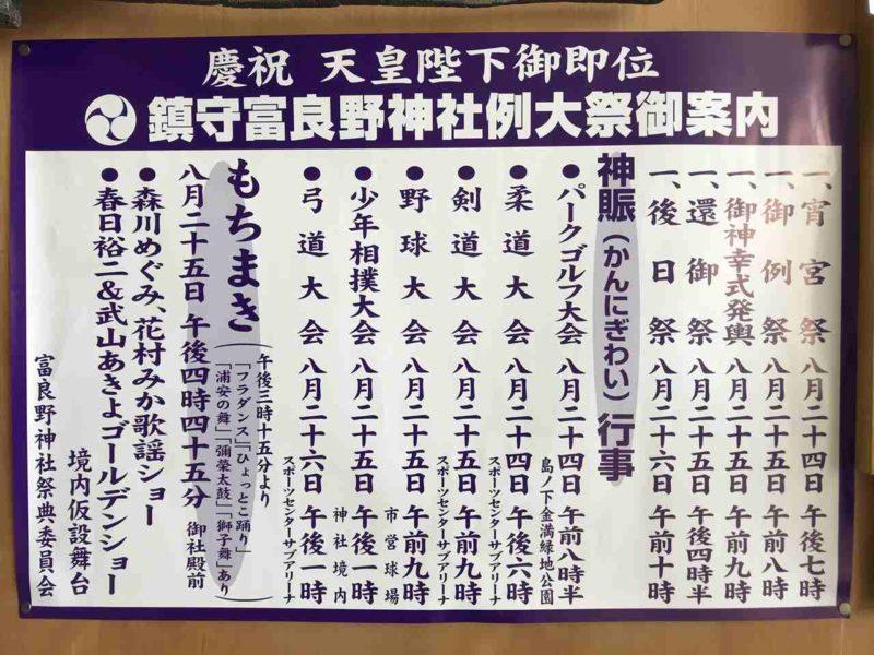 富良野 神社例大祭 2019 令和元年