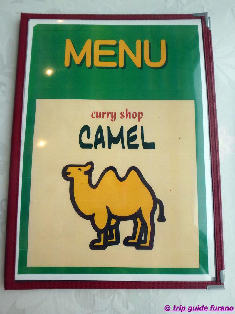 ふらの 富良野 カレー CAMEL きゃめる キャメル バイキング お得 ランチ