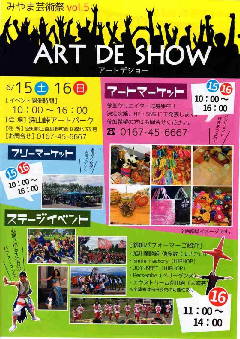 みやま芸術祭 ART DE SHOW イベント フリーマーケット 深山峠 富良野