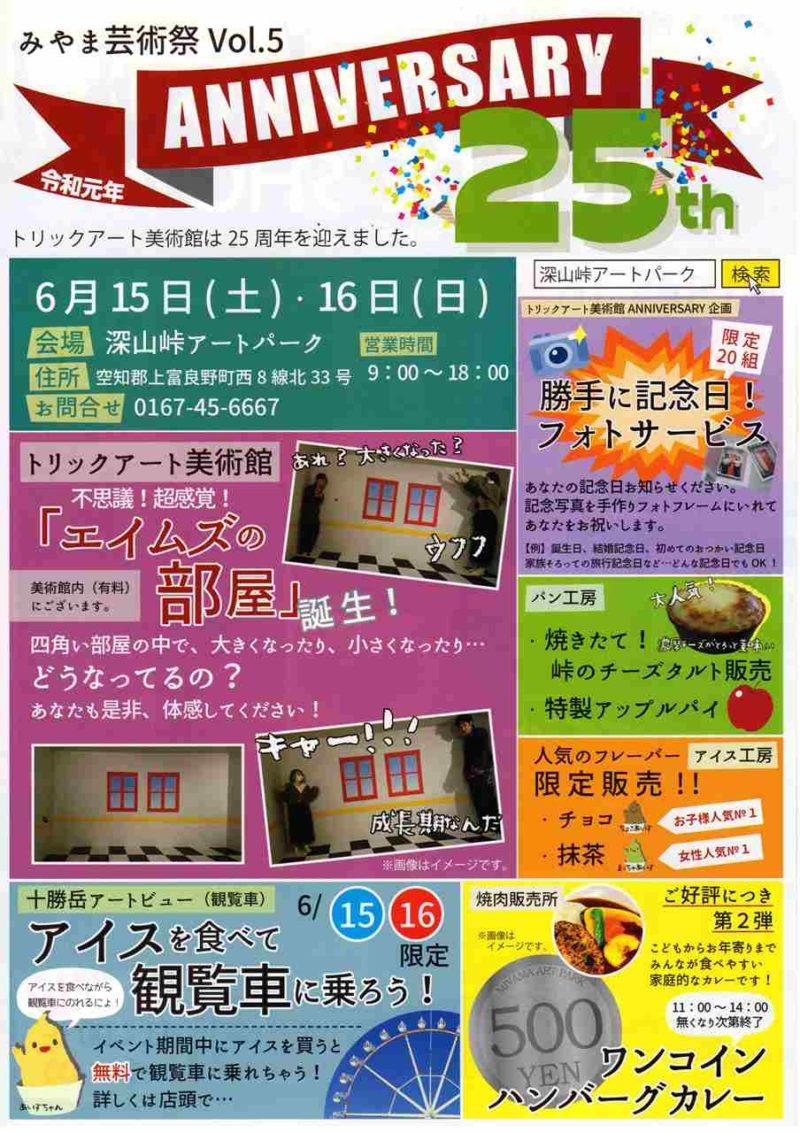 みやま芸術祭 ART DE SHOW イベント フリーマーケット 深山峠 富良野 トリックアート美術館