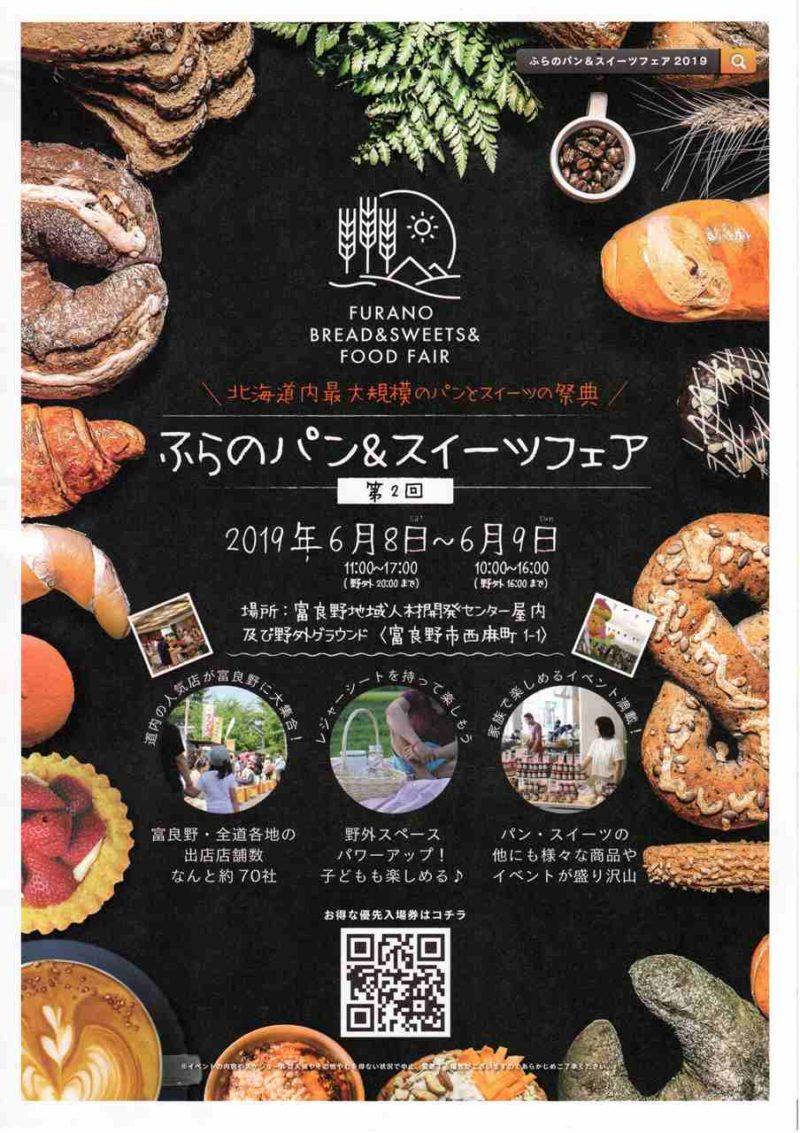 ふらの パン スィーツ フェア イベント