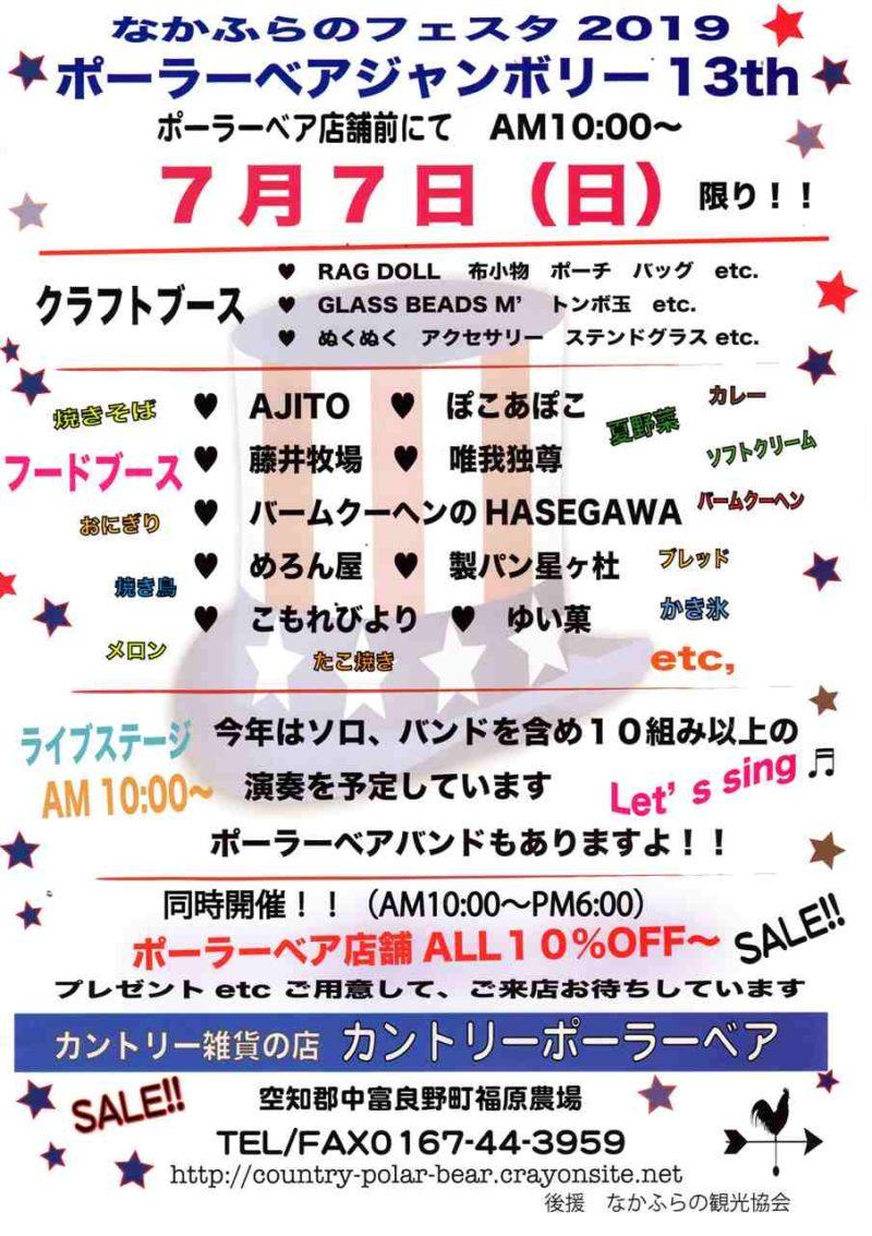 ポーラーベアジャンボリー イベント 2019 ふらの なかふらの