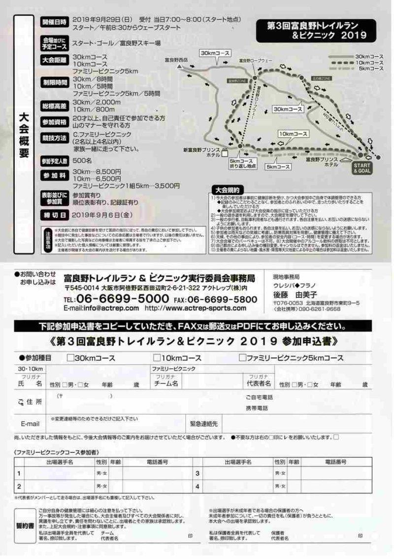 富良野 トレイルラン&ピクニック 第3回 2019