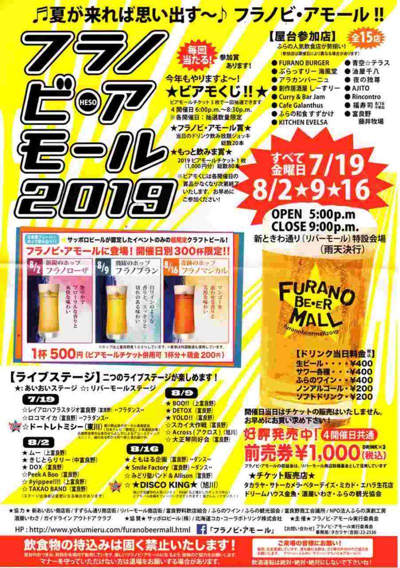 2019 イベント 富良野 フラノ ふらの ビールパーティー ビアモール フラノビ・アモール