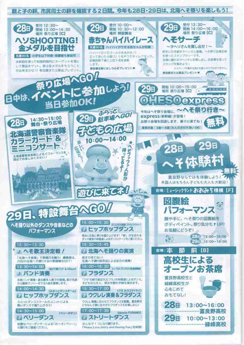 ふらの 北海へそ祭り 2019 プログラム 祭り 富良野 51回