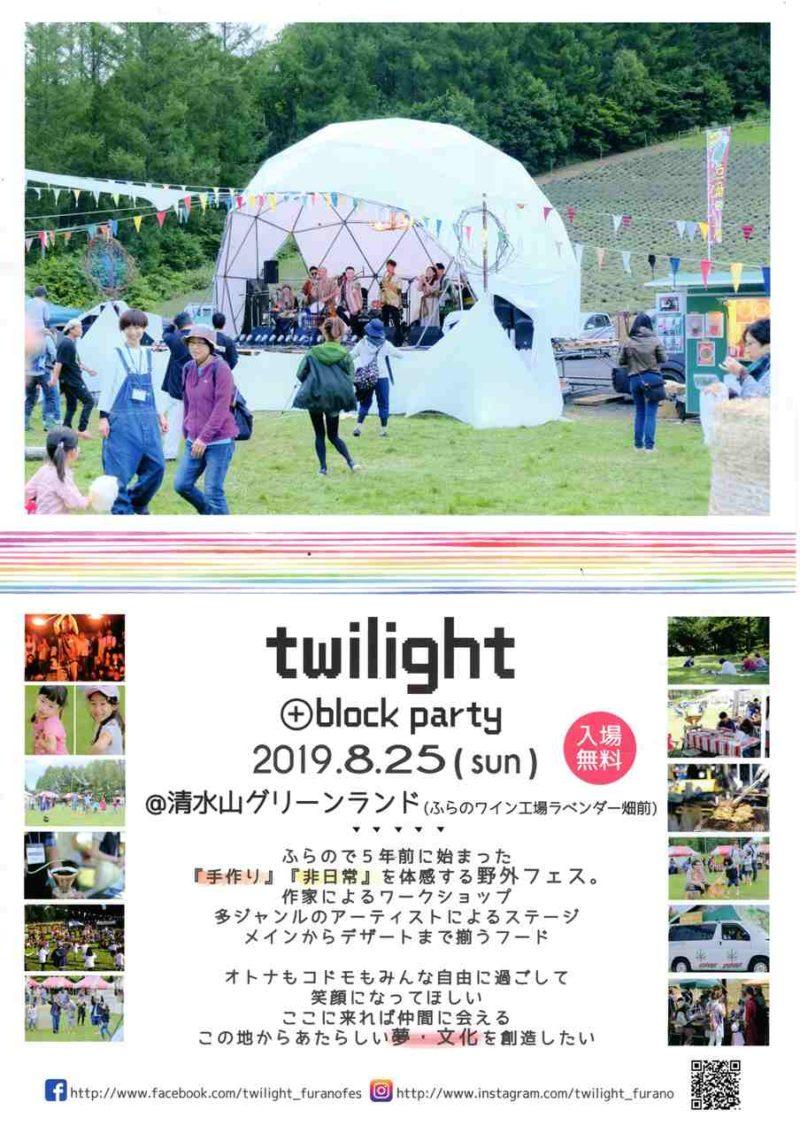 富良野 音楽フェス twilight 2019