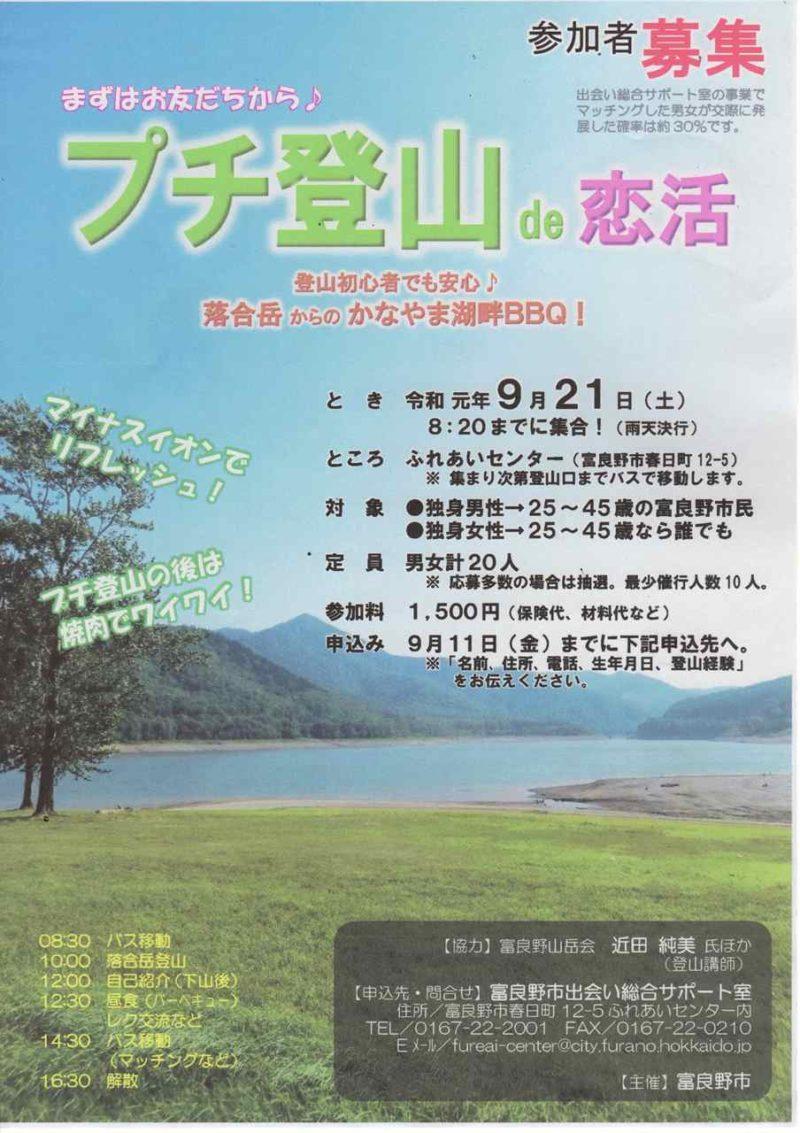 2019 富良野 イベント 恋活 出会い