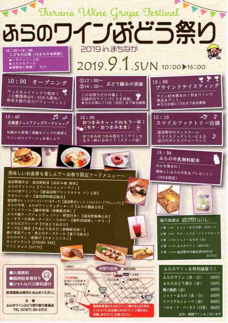ふらのワインぶどう祭り 2019 イベント 詳細
