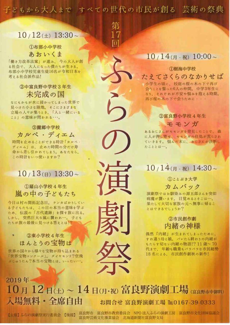 ふらの 演劇祭 第17回