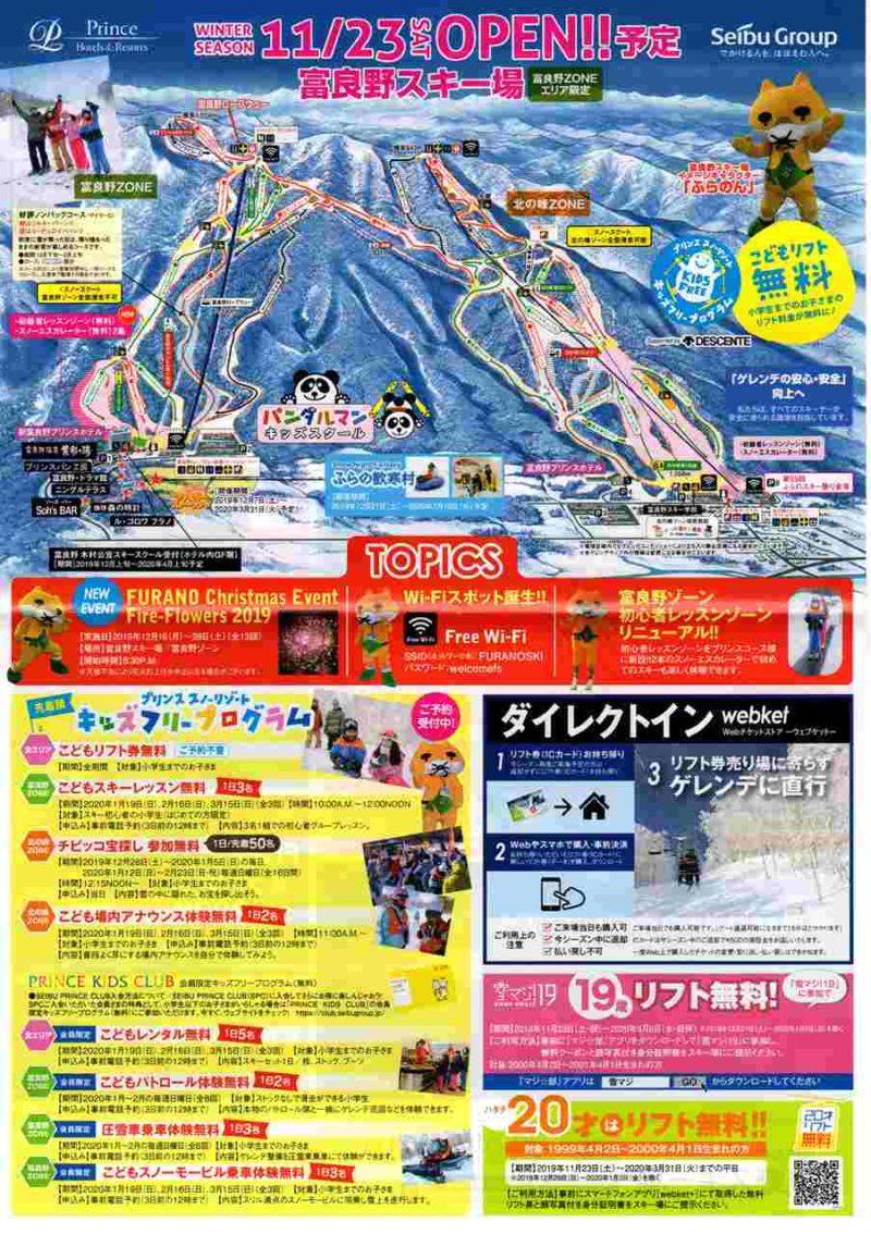 富良野スキー場 2019 令和元年 令和1年 オープン OPNE