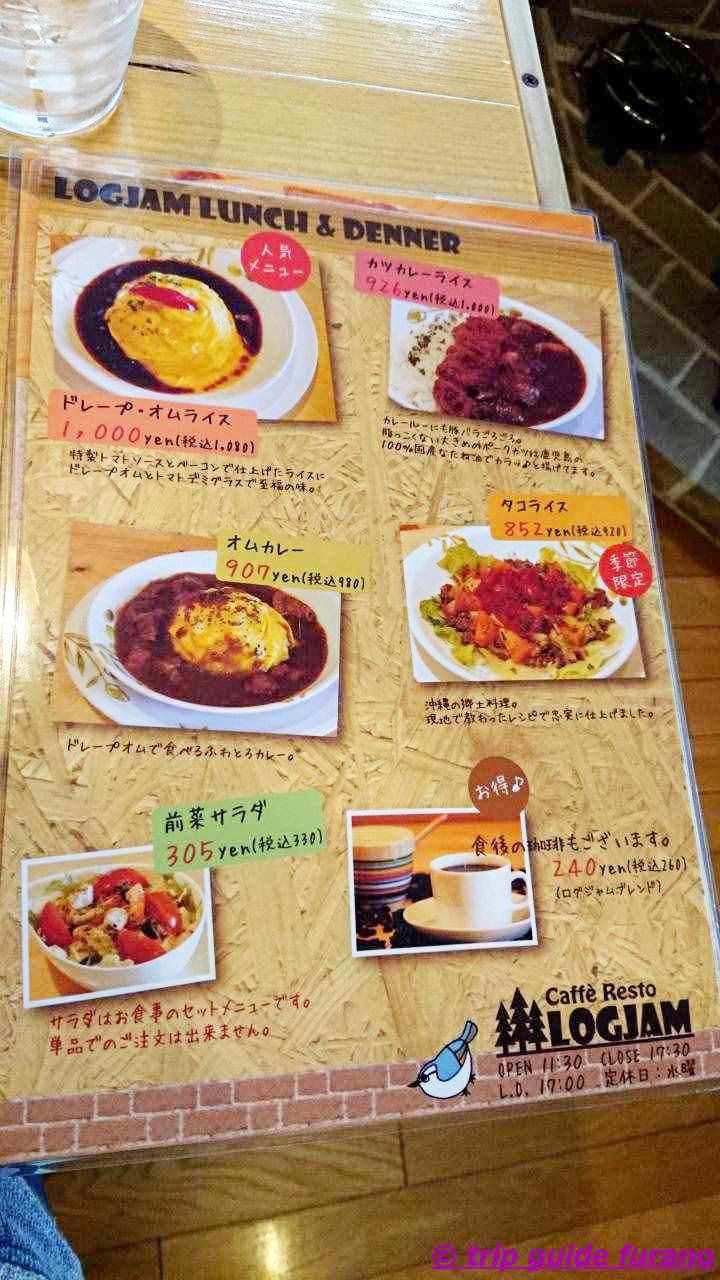 富良野 カフェ スパゲティ 自家焙煎珈琲 ランチ おいしい