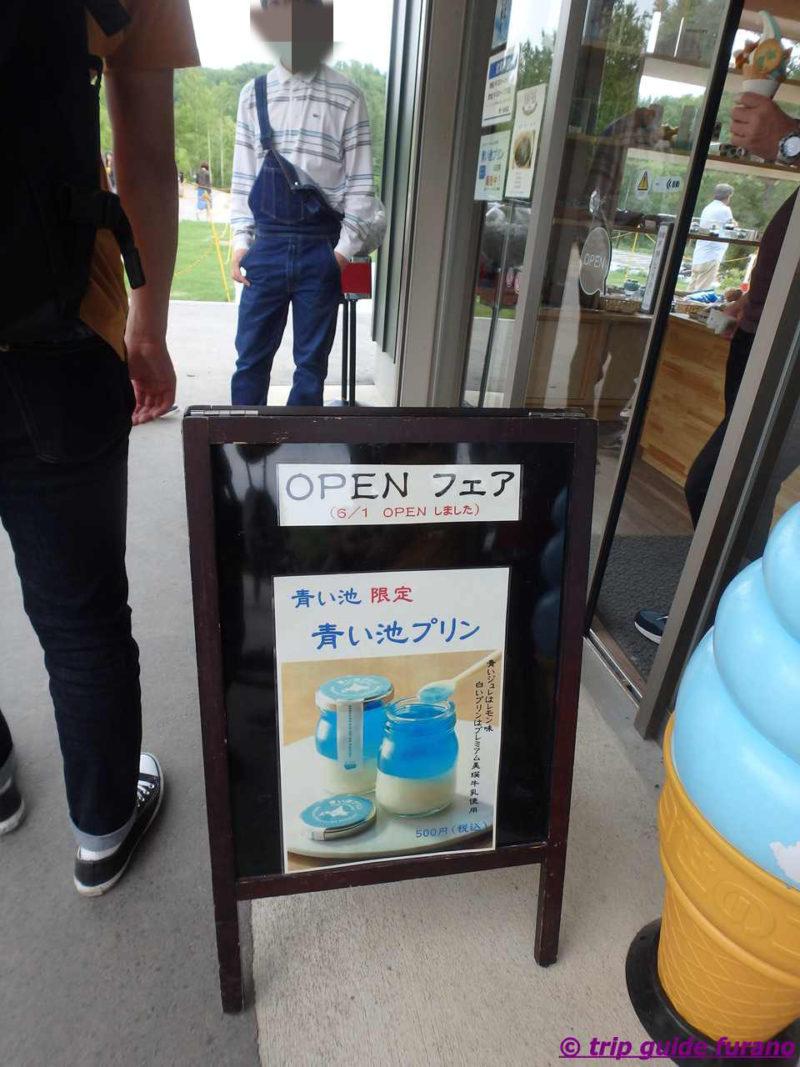 美瑛 ふらの 青い池 6月 売店 きれい