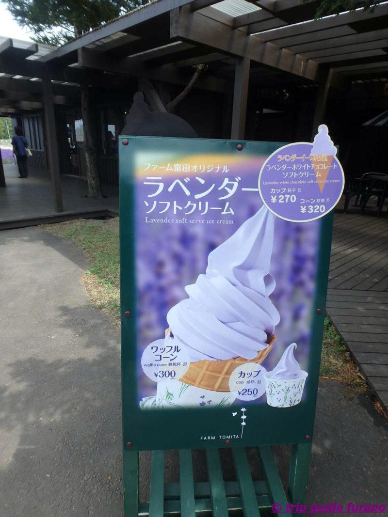 ラベンダーイースト ファーム富田 ふらの なかふらの 富良野 中富良野 7月 満開 ソフトクリーム