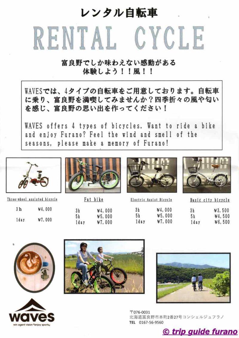 貸自転車 RENTAL CYCLE Waves レンタル 自転車