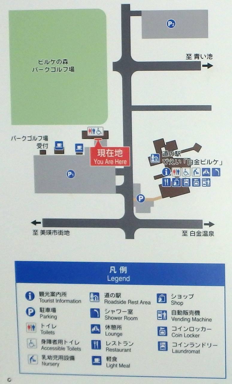 白金ビルケ 美瑛 道の駅 青い池 トイレ ハンバーガー