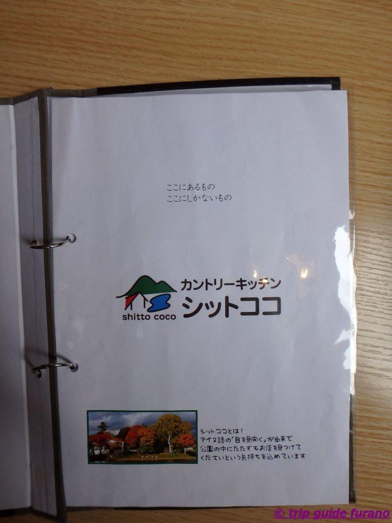 カントリーキッチン シットココ 上富良野 富良野 レストラン ランチ 野菜