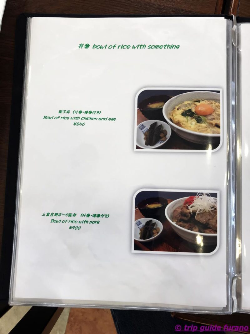エフズゲート レストラン ふらの 富良野 北の峰 きたのみね 洋食 ランチ ディナー おすすめ