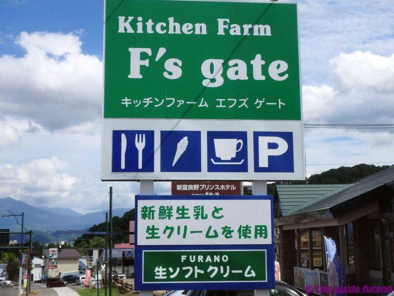 エフズゲート ふらの 富良野 北の峰 きたのみね レストラン おすすめ ランチ ディナー 洋食