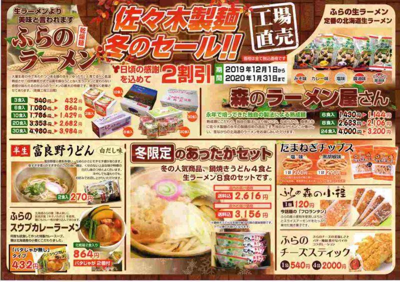 佐々木製麺 冬のセール 2019 富良野 ふらの