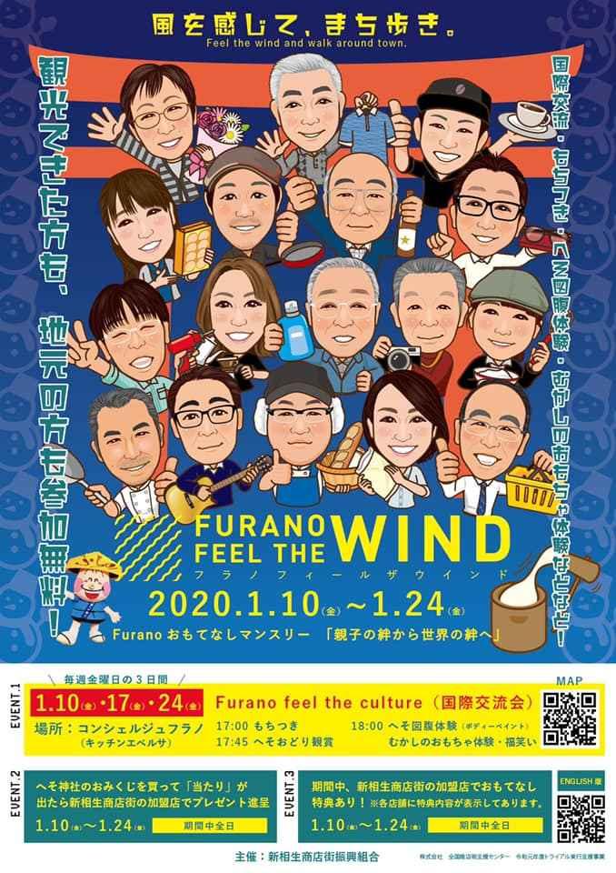 2020 FURANO FEEL THE WIND イベント 国際交流