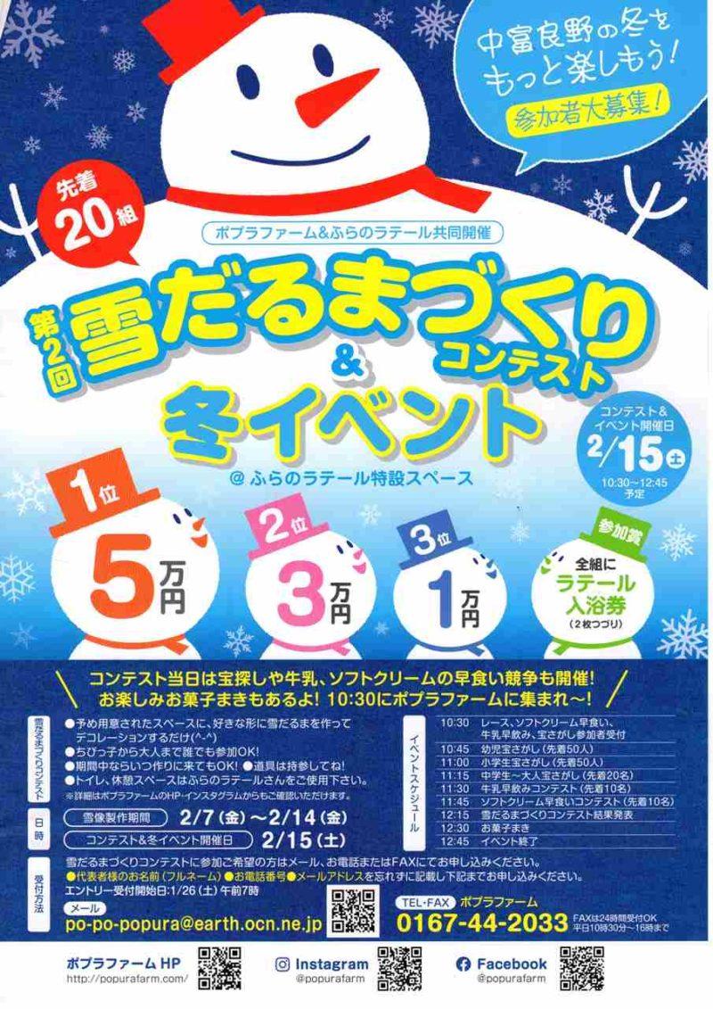 中富良野 第2回 雪だるまづくり 冬イベント