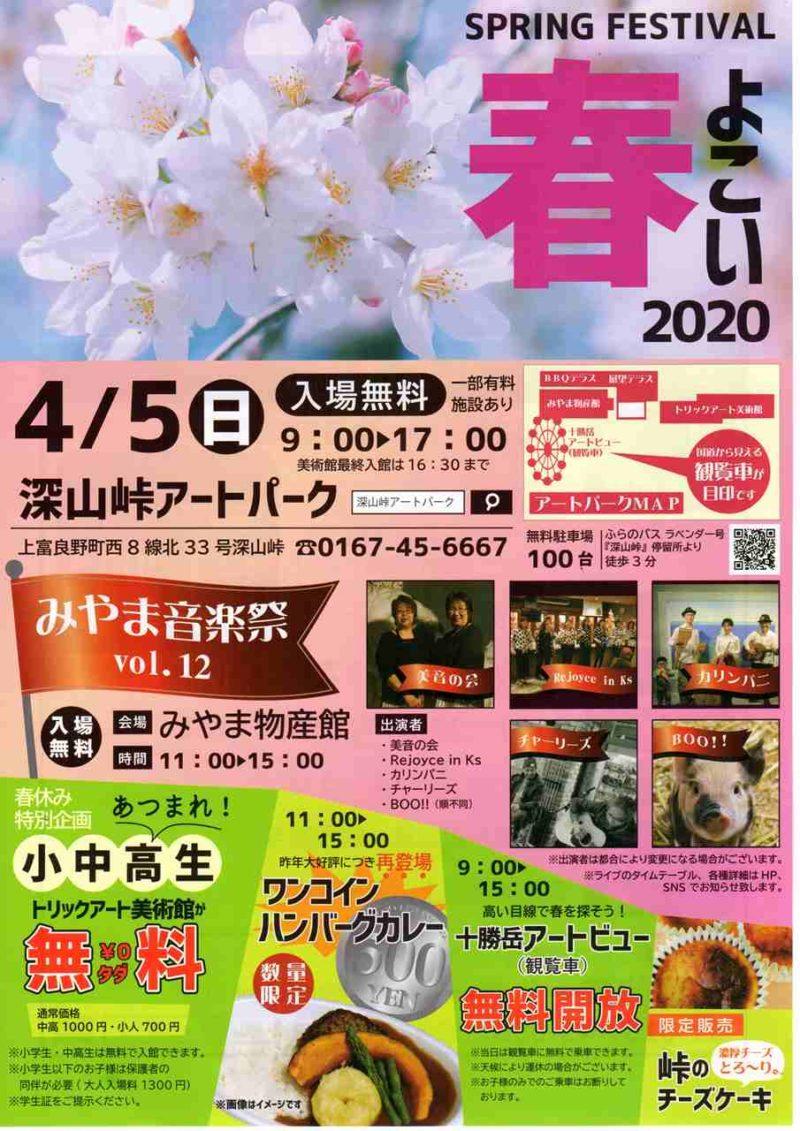 2020 令和2 深山峠 フェス イベント 春