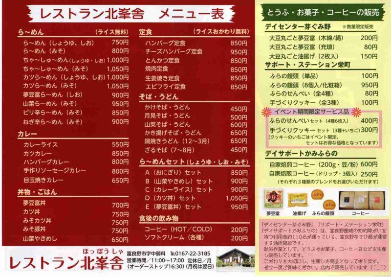 ふらの 北峯舎 1コイン ラーメン 500円