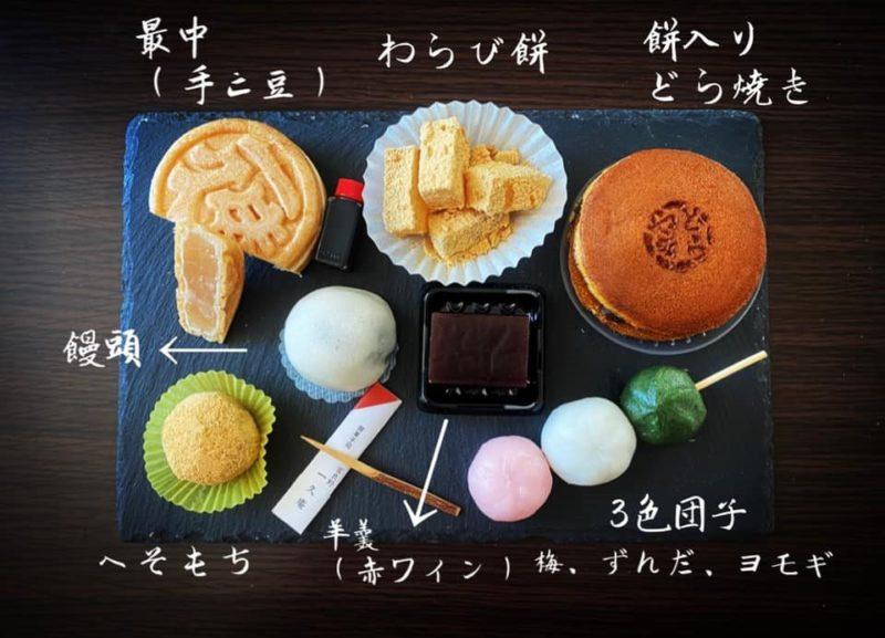コロナ支援 富良野エリア テイクアウト デリバリー 菓子司 一久庵
