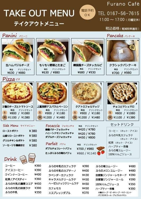 コロナ支援 富良野エリア テイクアウト デリバリー furano cafe ふらのカフェ