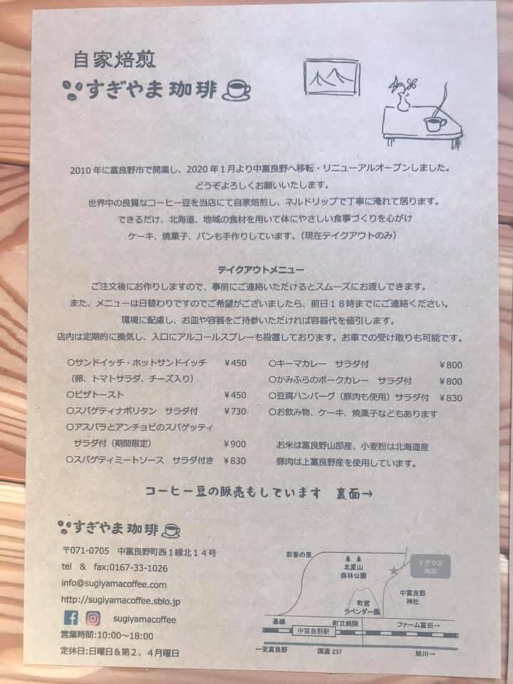 コロナ支援 富良野エリア テイクアウト デリバリー すぎやま珈琲