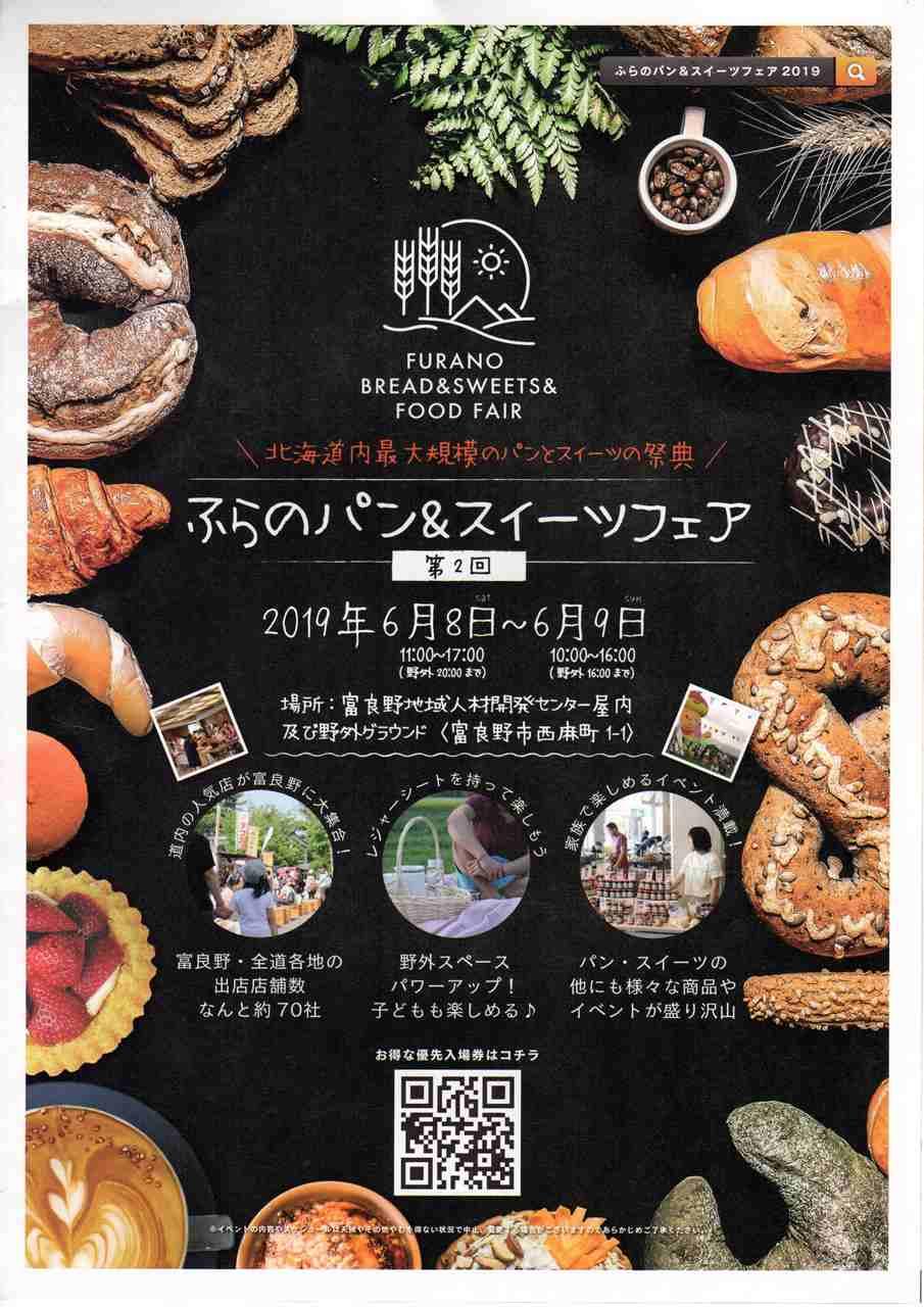 2019 ふらの パン&スイーツ フェア スィーツ