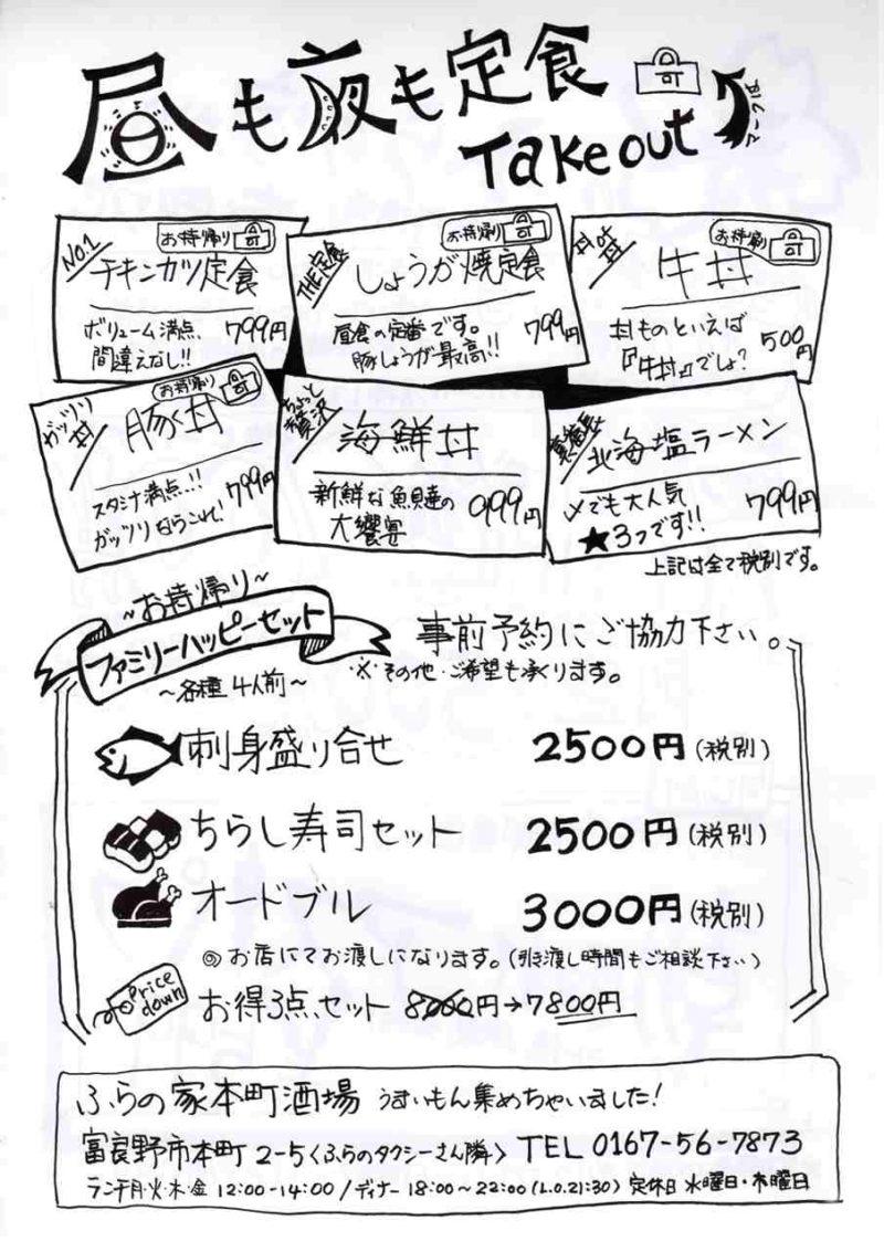 コロナ支援 富良野エリア テイクアウト デリバリー ふらの家
