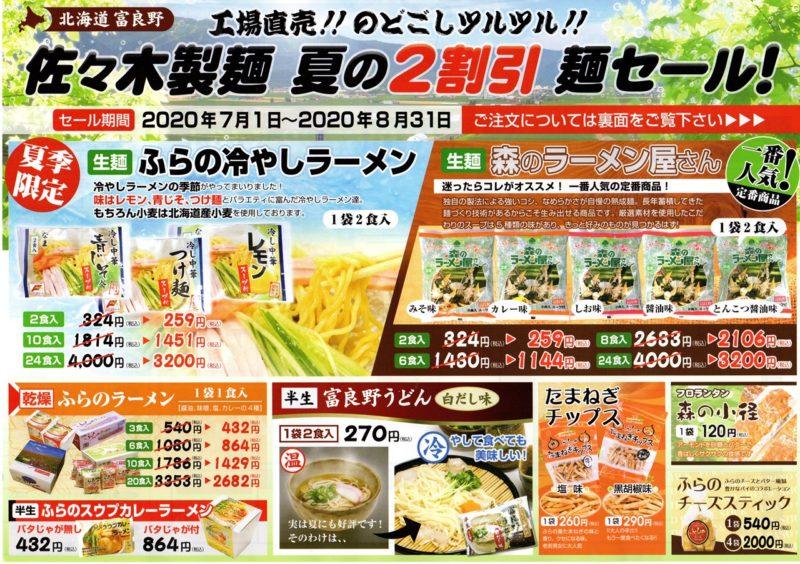 佐々木製麺 麺セール
