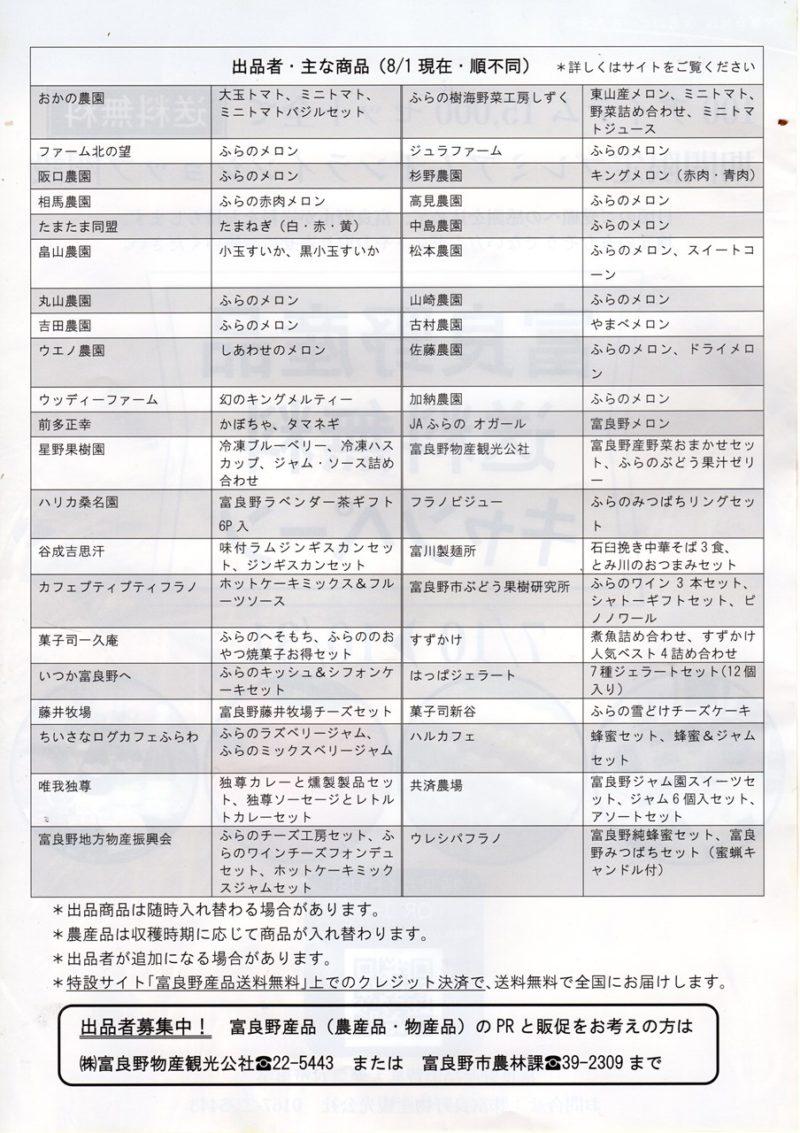 富良野 送料無料 産品 お得 キャンペーン