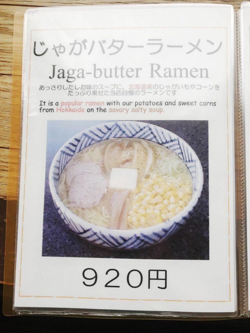 富良野 レストラン 正直村 ランチ オムカレー 冷やし中華 冷やしラーメン